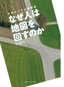 なぜ人は地図を回すのか 方向オンチの博物誌(角川ソフィア文庫)