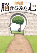脳からみた心(角川ソフィア文庫)
