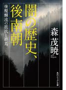 闇の歴史、後南朝 後醍醐流の抵抗と終焉(角川ソフィア文庫)