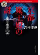 魔界百物語2 京都魔王殿の謎(角川ホラー文庫)