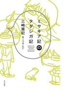 ミサキア記のタダシガ記(角川書店単行本)
