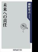 未来への責任(角川oneテーマ21)