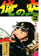 俺の空(2)
