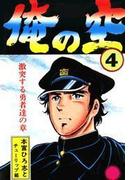 俺の空(4)