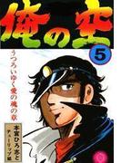 俺の空(5)
