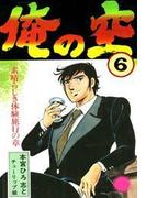 俺の空(6)
