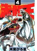 赤龍王(4)