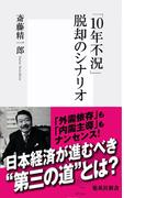 「10年不況」脱却のシナリオ(集英社新書)