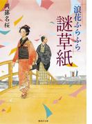 浪花ふらふら謎草紙(集英社文庫)