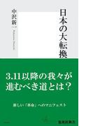 日本の大転換(集英社新書)