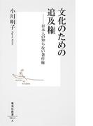 文化のための追及権 日本人の知らない著作権(集英社新書)