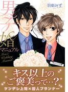 男子婚マニュアル【おまけ漫画付き電子限定版】(ダリアコミックスe)