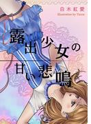 露出少女の甘い悲鳴~渋谷の巨大スクリーンに私の恥ずかしい姿が…~(フレジェロマンス文庫)