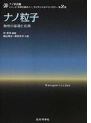 ナノ粒子 物性の基礎と応用 (シリーズ:未来を創るナノ・サイエンス&テクノロジー)