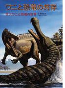 ワニと恐竜の共存 巨大ワニと恐竜の世界