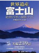 世界遺産富士山絶景四季の撮影ナビ 名撮239景 改訂新版