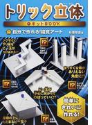 トリック立体キットBOOK 自分で作れる!錯覚アート