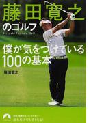 藤田寛之のゴルフ僕が気をつけている100の基本 (青春文庫)(青春文庫)