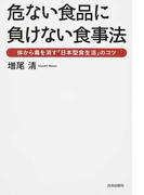 危ない食品に負けない食事法 体から毒を消す「日本型食生活」のコツ