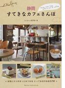 静岡すてきなカフェさんぽ