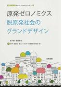 原発ゼロノミクス 脱原発社会のグランドデザイン (合同ブックレット eシフトエネルギーシリーズ)
