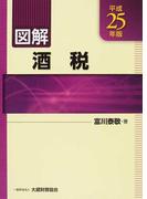 図解酒税 平成25年版