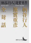 柄谷行人蓮實重彦全対話 (講談社文芸文庫)(講談社文芸文庫)