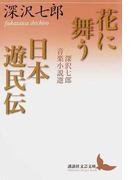花に舞う・日本遊民伝 深沢七郎音楽小説選