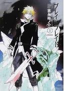 ブレイクブレイド(メテオCOMICS) 15巻セット(メテオコミックス)