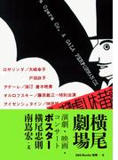 gggBooks別冊―8 横尾劇場 演劇・映画・コンサート ポスター(世界のグラフィックデザイン)