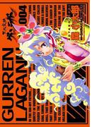 天元突破グレンラガン(4)(電撃コミックス)