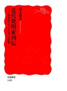 近代発明家列伝(岩波新書)