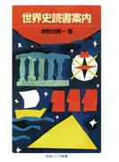 世界史読書案内(岩波ジュニア新書)