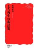 まち再生の術語集(岩波新書)