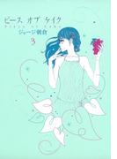 ピース オブ ケイク(3)(フィールコミックス)