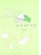 ピース オブ ケイク(4)(フィールコミックス)