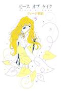 ピース オブ ケイク(5)(フィールコミックス)