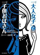 「大人女子」と「子供おばさん」(中経出版)