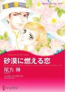 砂漠に燃える恋(ハーレクインコミックス)