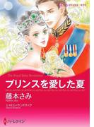 プリンスを愛した夏(ハーレクインコミックス)