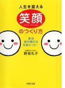 人生を変える笑顔のつくり方(PHP文庫)
