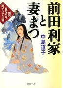 前田利家と妻まつ(PHP文庫)