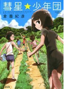 彗星★少年団(8)(ぶんか社コミックス)