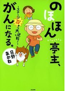 のほほん亭主、がんになる。~ステージIVから大逆転!~(8)(ぶんか社コミックス)