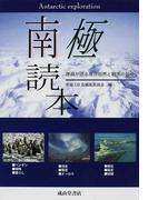 南極読本 隊員が語る寒冷自然と観測の日々