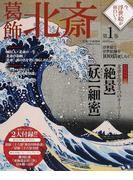 今、浮世絵が面白い! 浮世絵と浮世絵師を100倍楽しむ!! 第1巻 葛飾北斎 (Gakken Mook)(学研MOOK)
