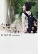 from everywhere (星海社文庫)(星海社文庫)