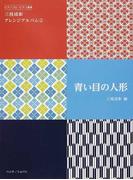 三枝成彰アレンジアルバム ピアノソロ/ピアノ連弾 2 青い目の人形