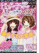 ミラクル!ビューティーレッスン1001 (キラ☆カワgirlsコレクション)