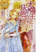 太陽王と灰色の王妃 (レジーナ文庫 レジーナブックス)